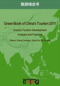 Green Book 2011 Front