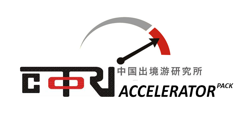 Accelerator Pack | COTRI - China Outbound Tourism Research Institute